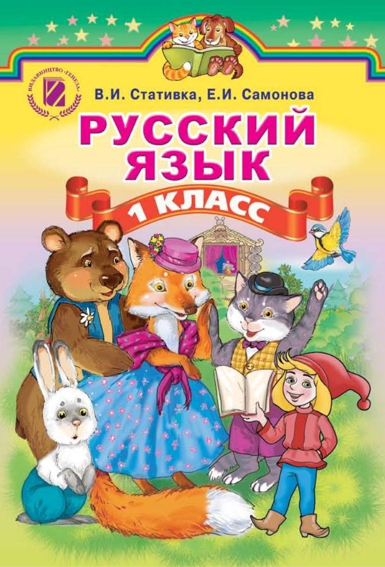 rosijskastatyvka1klas 210929092842 thumbnail 4
