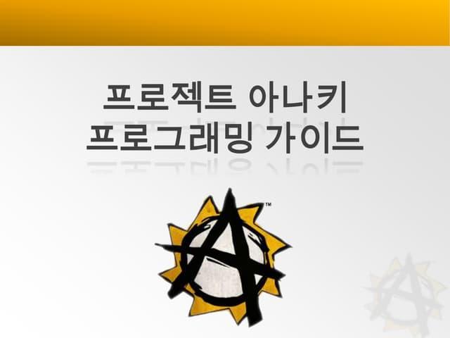 프로젝트 아나키로 Rpg 만들기 프로그래밍