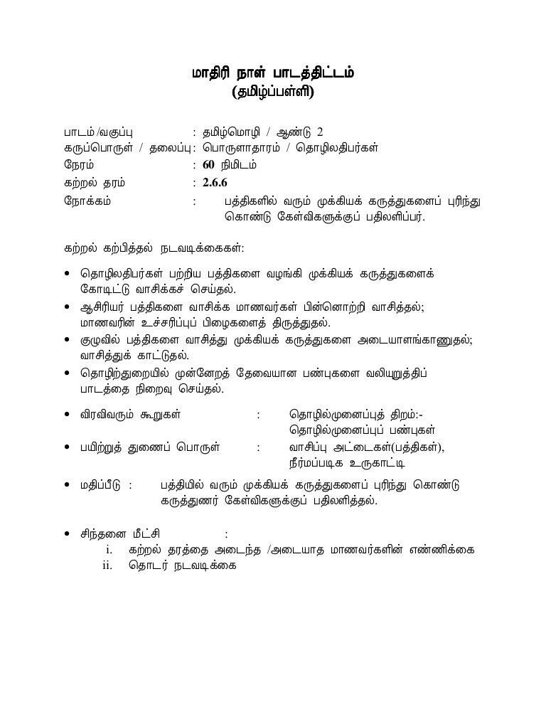 Rph Bahasa Tamil Sjkt