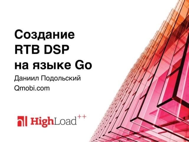 RTB DSP на языке Go: укрощение buzzwords
