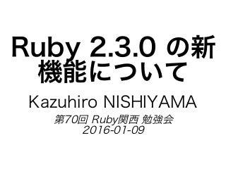 Ruby 2.3.0 の新機能について