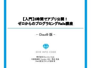 【入門】3時間でアプリ公開!ゼロからのプログラミングRails講座