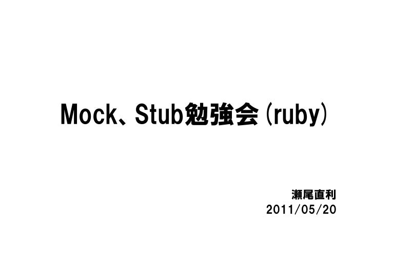 Ruby test double