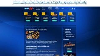 пин ап казино онлайн бесплатно