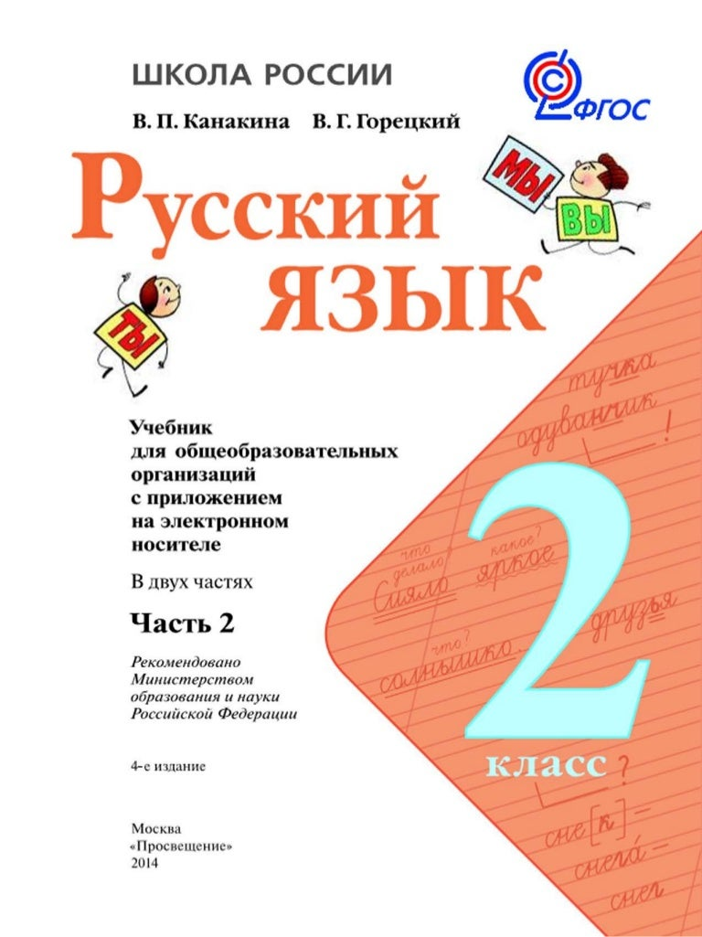 России 1 решебник часть 3 школа класс