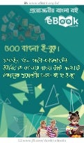 Mobile version latest bangla e book