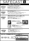 Safecast flyer 2.0 (Japanese)