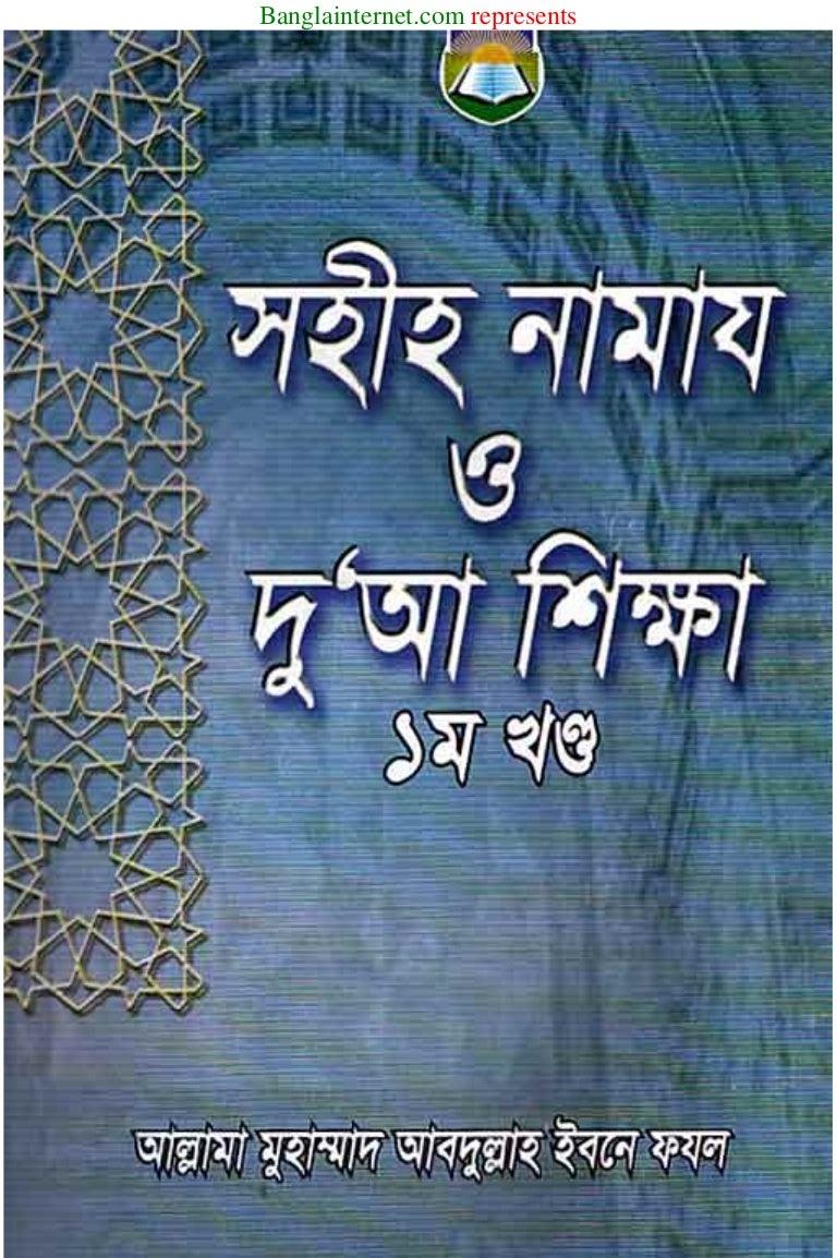 Namaz Shikkha Bangla Pdf File