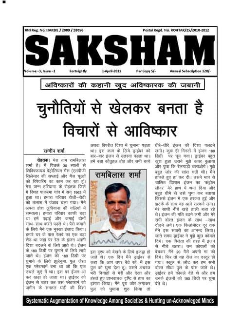 Saksham newsletter volume 3 Issue 1