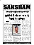 SAKSHAM Newsletter Volume 3 Iissue 1