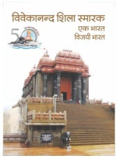 Sampark Booklets : Hindi