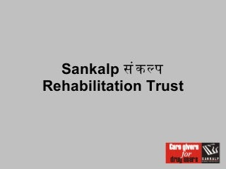 Sankalp Rehabilitation Trust