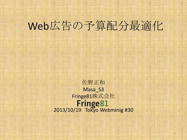 Sano web広告最適化20131018v3