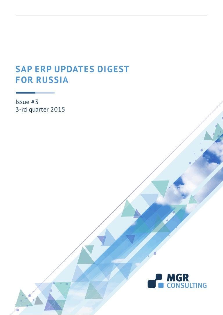 Sap erp ru updates_3_q_2015