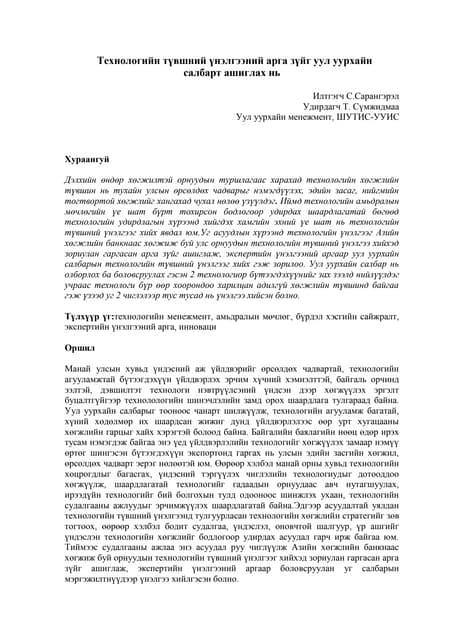 С.Сарангэрэл - Технологийн түвшний үнэлгээний арга зүйг уул уурхайн  салбарт ашиглах нь