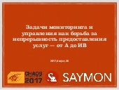SAYMON at Chaos Construction Conference, 26 Aug 2017