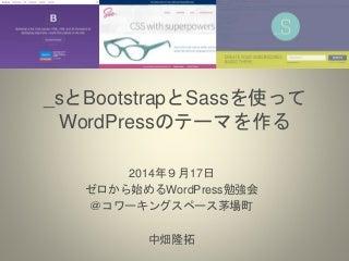 UnderScoreとbootstrapとsassでword pressのテーマをつくろう