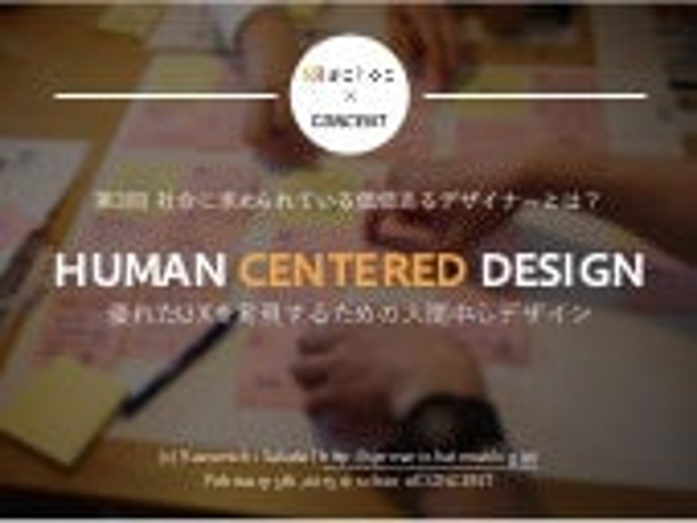 schoo x CONCENT「優れたUXを実現するための人間中心デザインとは?」