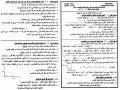 امتحانات المحافظات فى العلوم للصف الثالث الإعدادى للترم الثانى Science arabic 3prep t2 exams