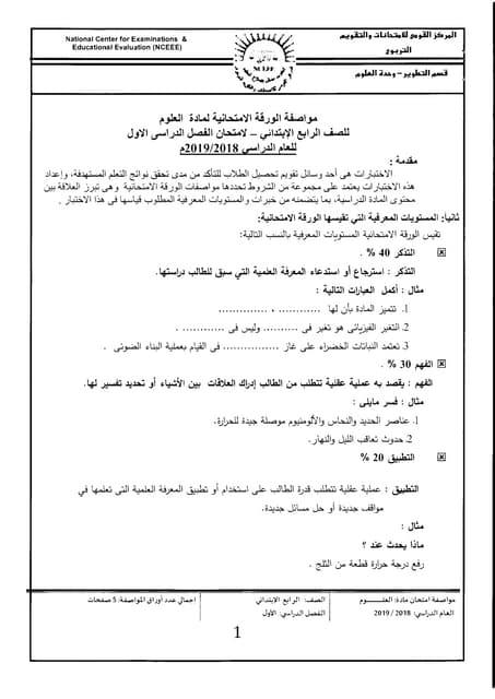 Science exam paper_6prim_t1