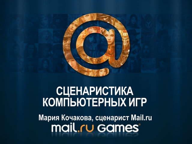 Презентация мастер-класса по игровым сценариям в ...
