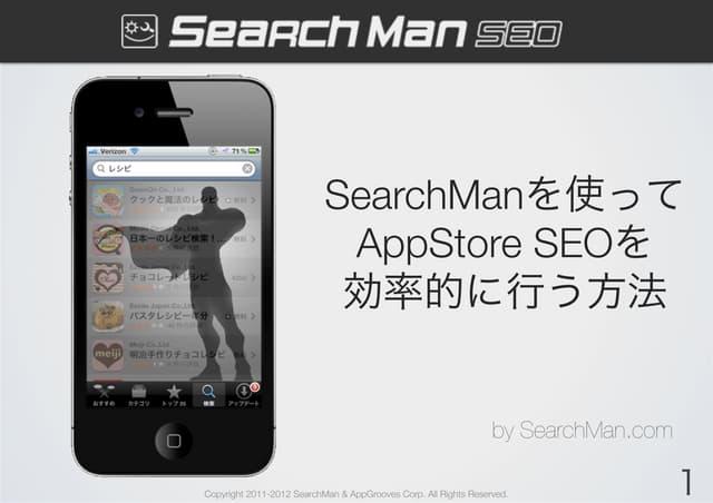 SearchManの使い方 - AppStore SEOでダウンロードを増やそう【2013/2/12改訂】