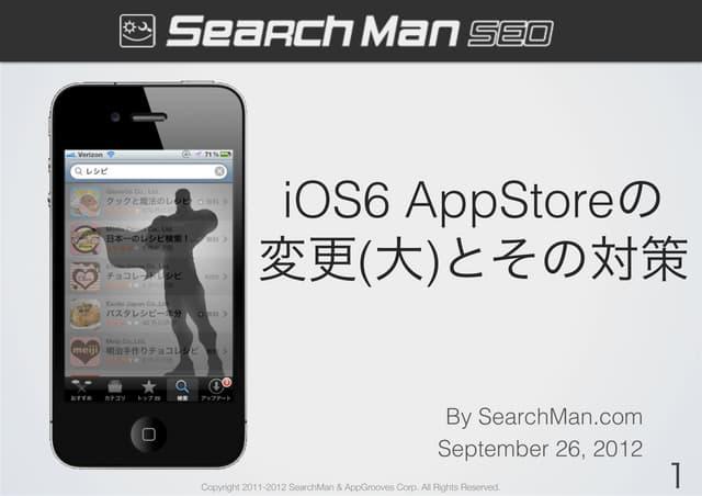 iOS 6とiPhone 5のApp Storeにおける(大)変更とその対策