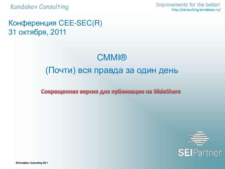 Carnegie mellon university сертификация qa сертификация по терстому