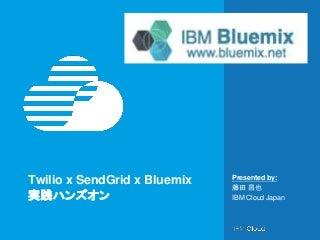Twilio x SendGrid x Bluemix 実践ハンズオン