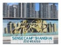 Sense campshanghai makesense (chinese)