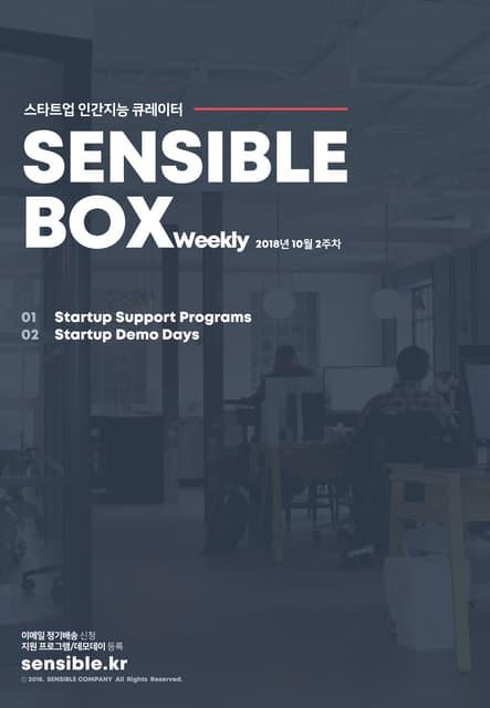 Sensible Box 스타트업 큐레이터 (2018년 10월 2주차)