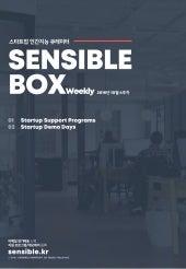Sensible Box 스타트업 큐레이터 (2018년 10월 4주차)