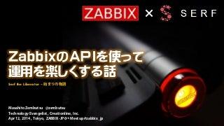 ZabbixのAPIを使って運用を楽しくする話