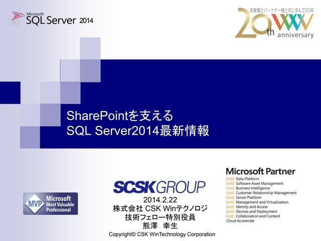 Share pointを支えるsql server2014最新情報
