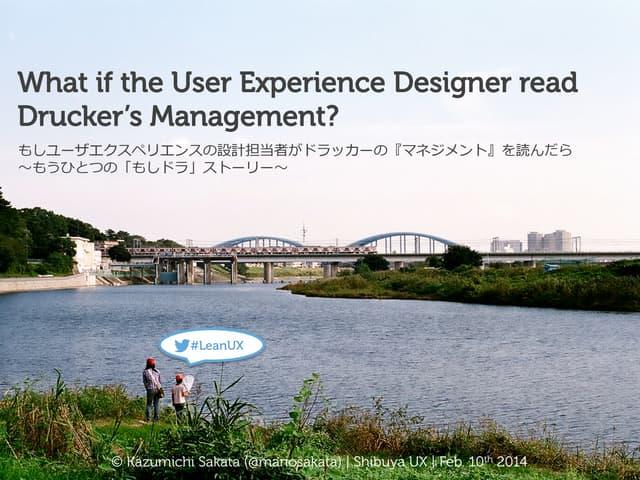 もしユーザエクスペリエンスの設計担当者がドラッカーの『マネジメント』を読んだら