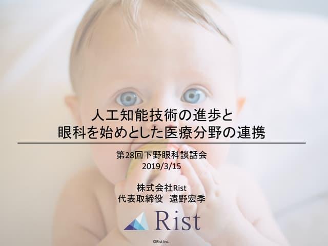 人工知能技術の進歩と眼科を始めとした医療分野の連携