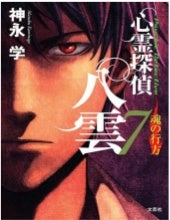 Shinrei Tantei Yakumo - The Location of the Spirit