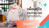 Shoplus thailand social e commerce tool