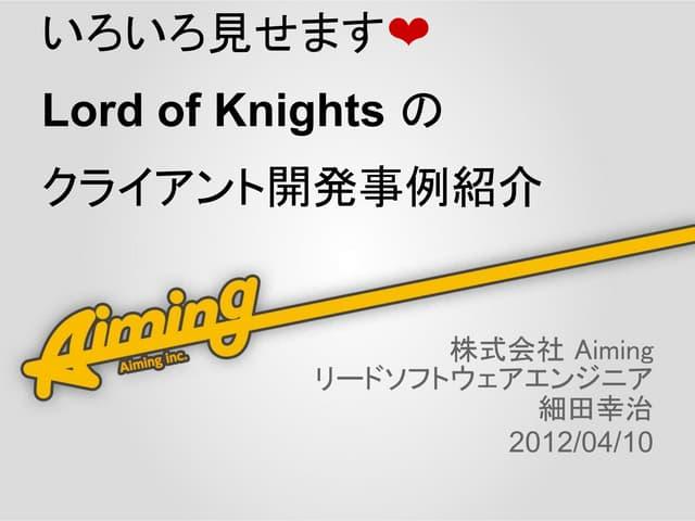 いろいろ見せますLord of Knightsのクライアント開発事例紹介
