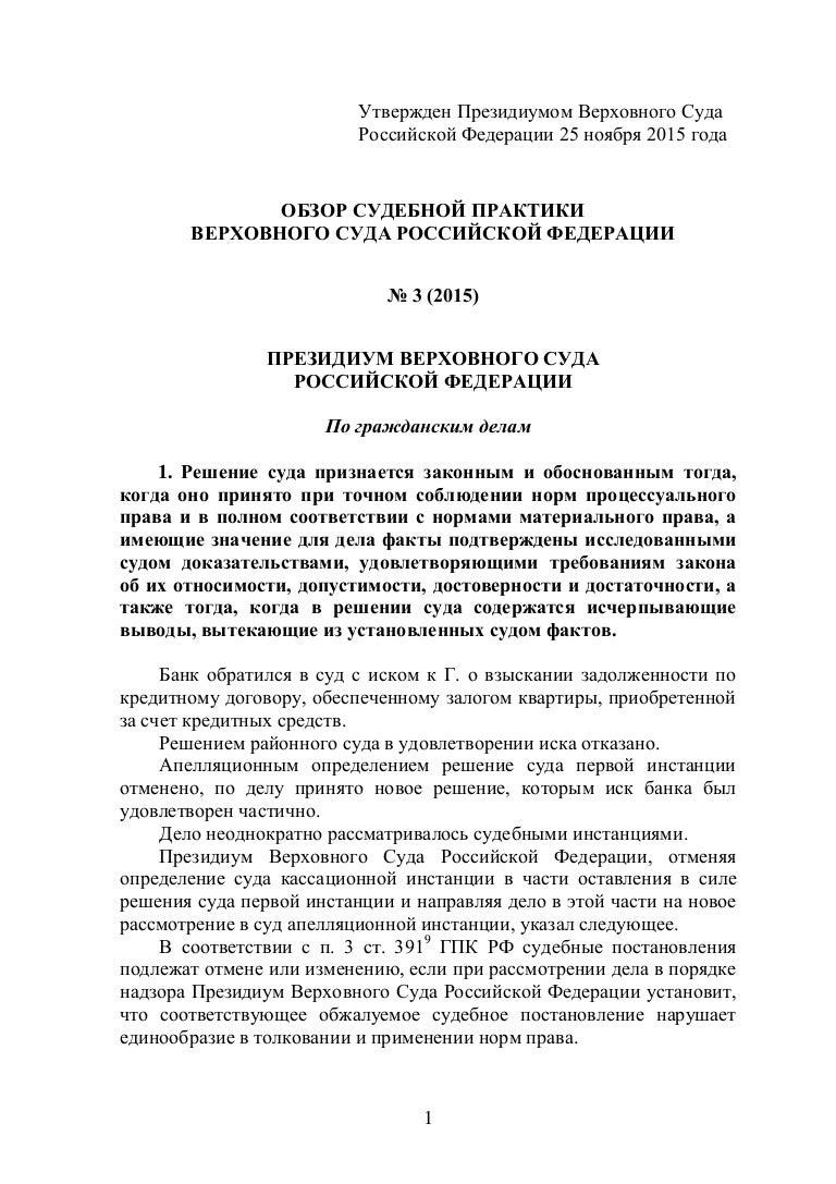 Банк решений судов рф выдача дубликата исполнительного листа по гражданскому делу