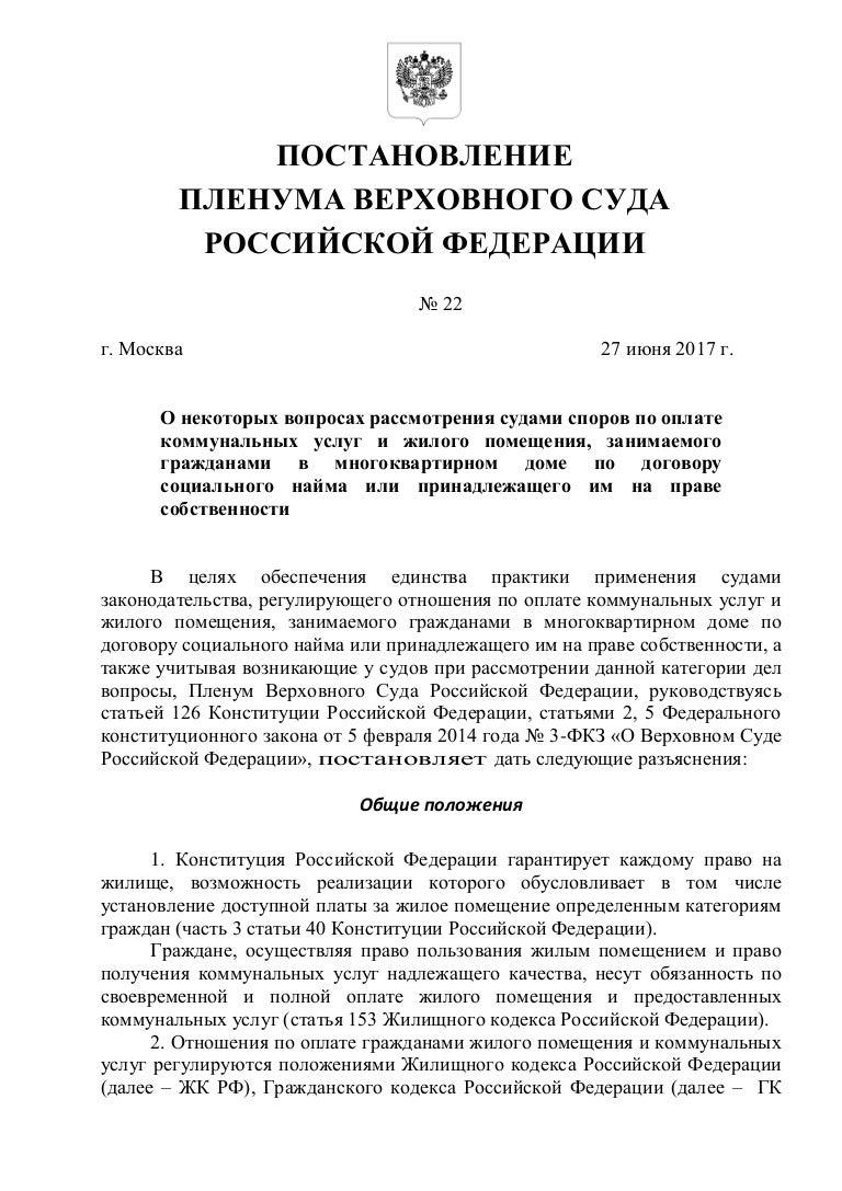 жилищный кодекс статья 200