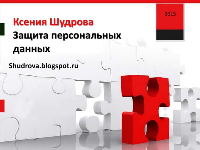 Ксения Шудрова - Защита персональных данных
