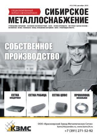 Журнал о металлоснабжении «Сибирское металлоснабжение» № 12 (169) 2016