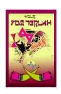 Sidur Yom Terúa 5772