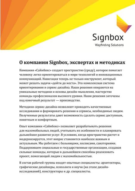 Signbox. Wayfinding Solutions.