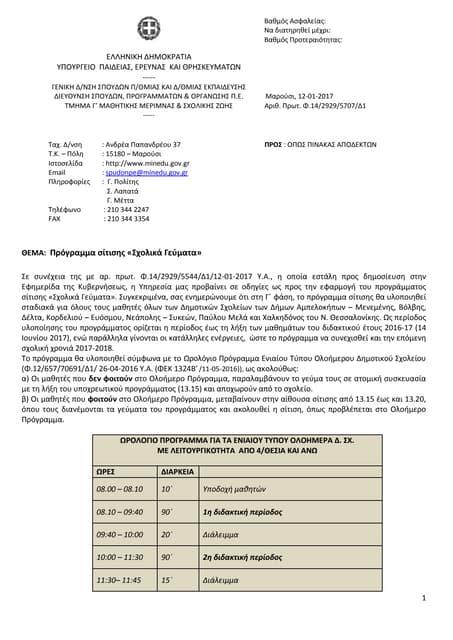 εγκυκλιοσ σιτιση θεσσαλονικη Signed