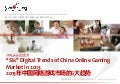 Six digital trends of china online gaming market in 2013