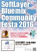 SoftLayer Bluemix Community Festa 2016 Program Guide