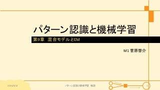 PRML第9章「混合モデルとEM」