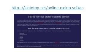 slototop-190531123318-thumbnail-3.jpg